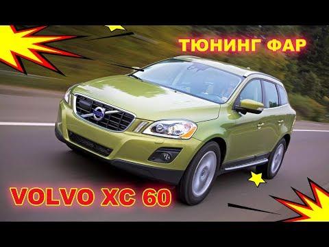 Улучшение света фар на Volvo XC 60 (установка би ксенона Hella)