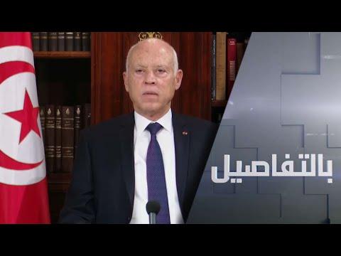 كيف تنظر الدول العربية لما يجري في تونس؟  - نشر قبل 3 ساعة