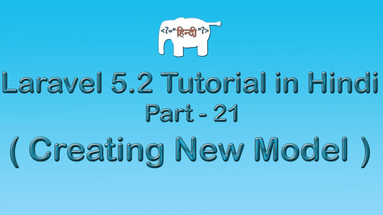 Laravel 5 Tutorial for Beginners in Hindi ( Create New Model ) | Part-21