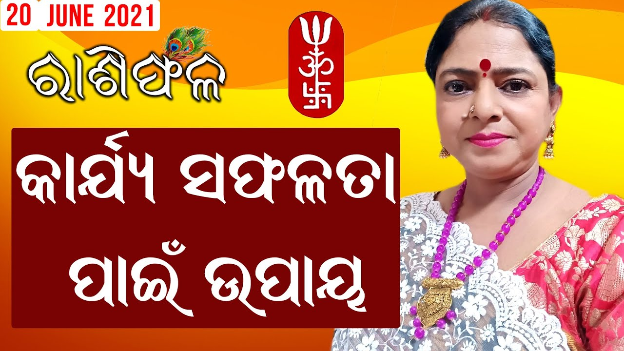 Dr. Jayanti Mohapatra || Rashiphala || 20-June-2021 || Sunday Special || Remove obstacles from Work