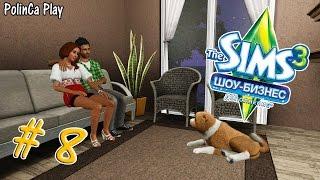 LP/Sims 3/Шоу-Бизнес/# 8/