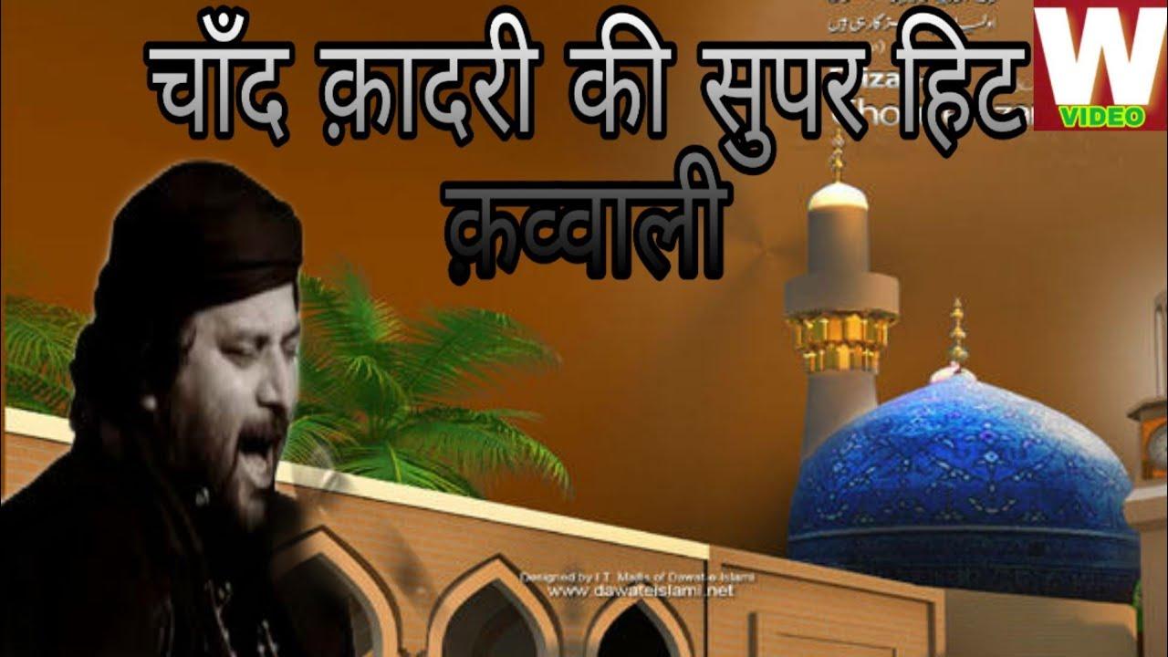 super hit qawwali chand qadri qawwali alahbaad youtube