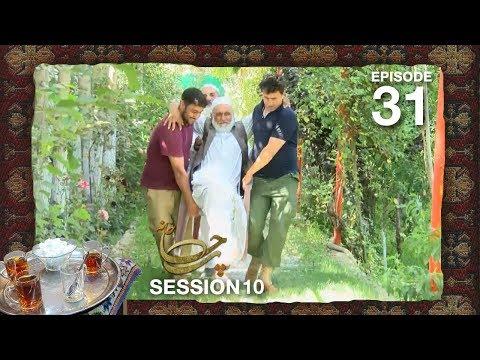چای خانه - فصل ۱۰ - قسمت ۳۱ / Chai Khana - Season 10 - Episode 31