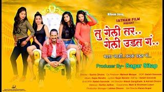 तू गेली तर गेली उडत ग - मराठी गाणं Official Video - Tu Geli Tar Geli Udat Ga - Marathi Song 2020 New