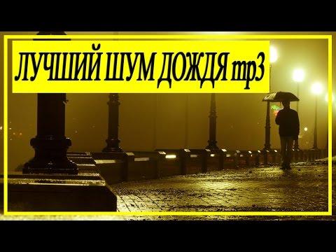 ЛУЧШИЙ ШУМ ДОЖДЯ И ГРОМА/ПРИРОДЫ/ВЕТРА/СЛУШАТЬ ОНЛАЙН Mp3