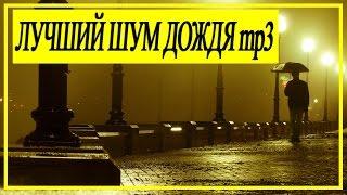 ЛУЧШИЙ ШУМ ДОЖДЯ И ГРОМА ПРИРОДЫ ВЕТРА СЛУШАТЬ ОНЛАЙН Mp3