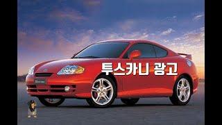 Hyundai Tuscani Coupe 2001 현대 투스카니