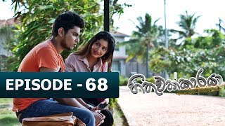 Hithuwakkaraya | Episode 68 | 03rd January 2018 Thumbnail