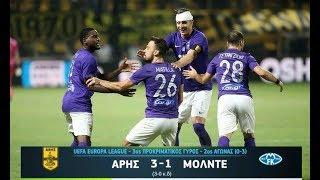 ⚽️ Άρης - Μόλντε 3-1 (παρ.) Highlights 3ος Προκριματικός Europa League 2ος αγ. {15.8.2019}