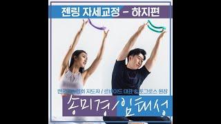 [한국젠링협회] 2월 29일 젠링 자세교정 - 하지편 …