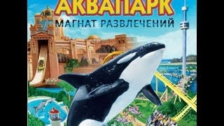 Играем в SeaWorld Adventure Parks Tycoon 3D - 1 серия