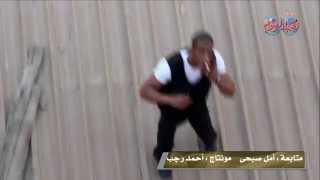 مطارده لمحمد رمضان فوق اسطح منازل نزلة السمان