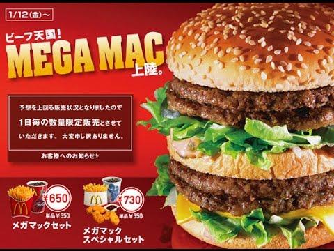 Bigmac Megamac Mcdonalds