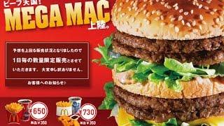 McDonald's Mega Mac Review