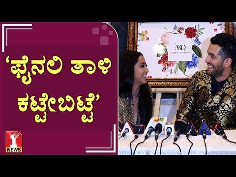 ನವ ದಂಪತಿಯ ಕ್ಯೂಟ್ ಮಾತು..! | Aindrita-Diganth Wedding