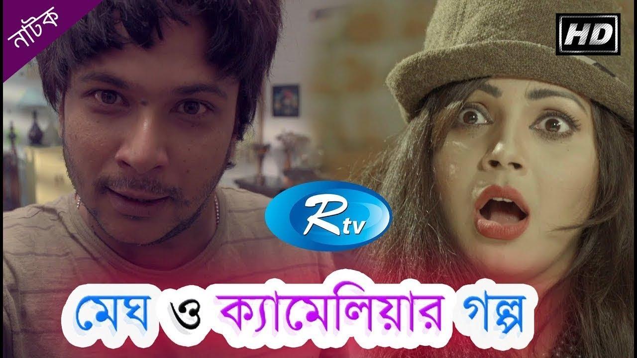 Megh O Cameliar Golpo | মেঘ ও ক্যামেলিয়ার গল্প | Nayeem | Prova | Bangla Drama | Rtv Drama