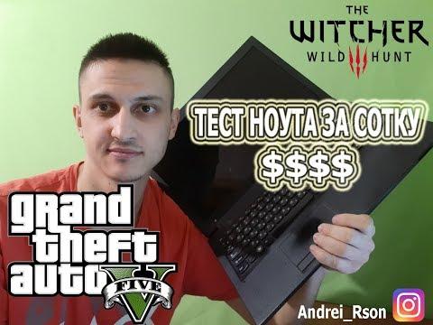 Тесты игр на ноутбуке Intel Pentium B960 & Nvidia 410M GTA5, The Witcher 3, World Of Tanks, Dota 2