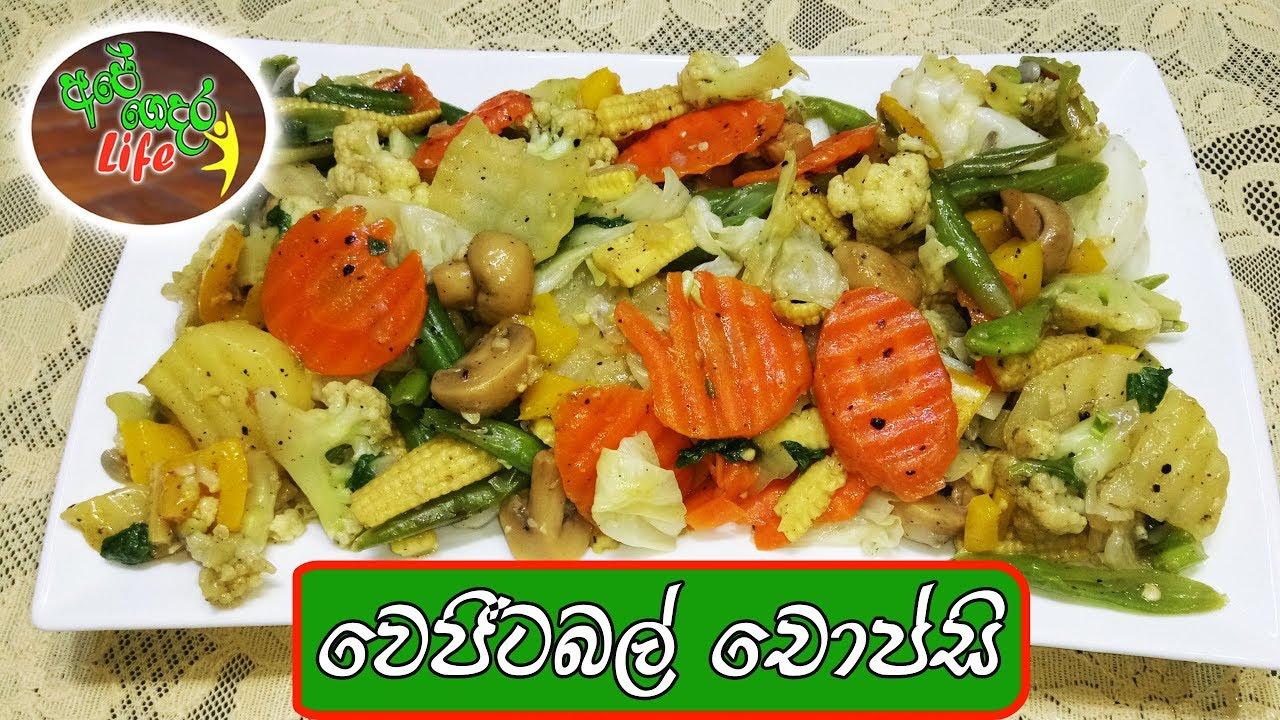 vegetable chop recipe sinhala Vegetable Chop Suey
