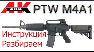 Airsoft A&K PTW M4A1 Інструкція з розбирання 2016 р./Airsoft A&K PTW M4A1 Instruction for dismantling