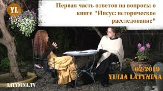 LatyninaTV/Первая часть ответов на вопросы о книге 'Иисус: историческое расследование'/Юлия Латынина