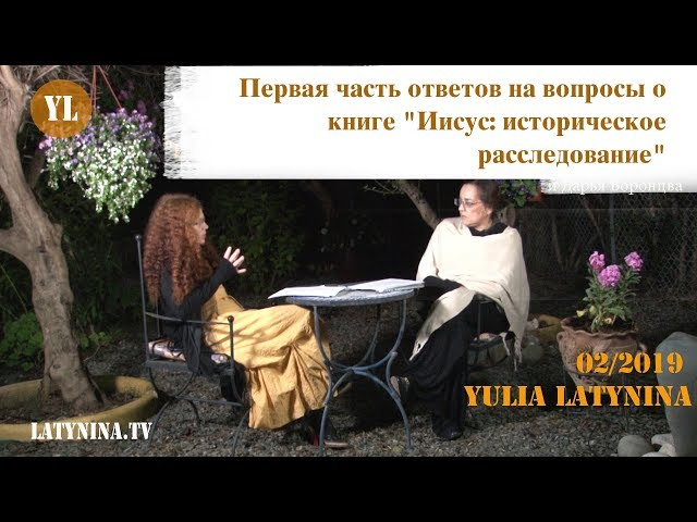 LatyninaTV/Первая часть ответов на вопросы о книге