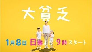 大貧民 【Fuji TV...