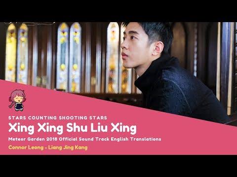 [ENG SUB] Xing Xing Shu Liu Xing (Stars Counting Shooting Stars) - Connor Leong