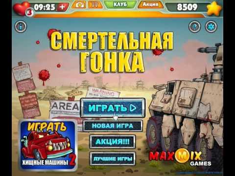 игра Смертельная Гонка приложение в контакте 3 серия