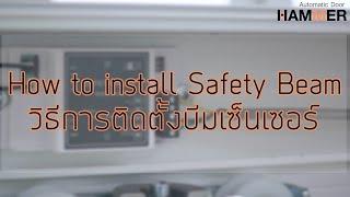 How to install Safety Beam วิธีการติดตั้งบีมเซ็นเซอร์