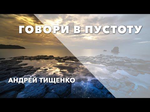 Андрей Тищенко : «Говори в пустоту» Першотравенск 29.03.2020