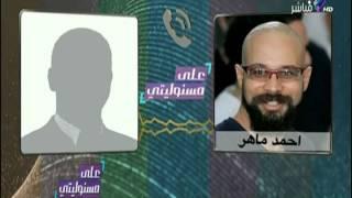 بالفيديو.. أحمد موسى يذيع تسريبًا عن فضائح أحمد ماهر بأمن الدولة