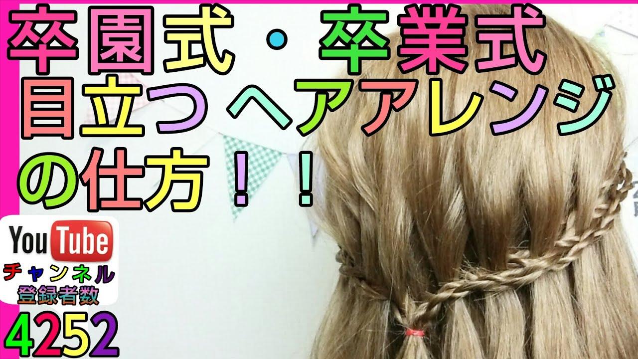 式 髪型 女の子 卒 園