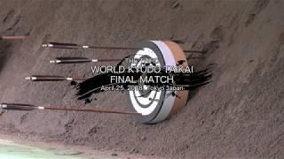 第3回 世界弓道大会 決勝 日本代表 選手UP映像  Japan national kyudo team  -The third world kyudo taikai-