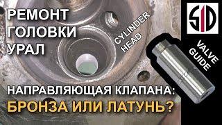 Растачивание головки УРАЛа и направляющая втулка [EN] Head boring, valve guide