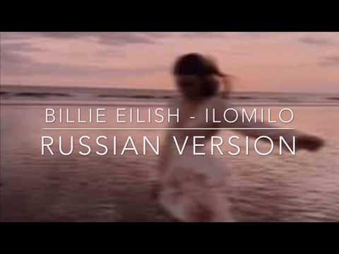 Billie Eilish - Ilomilo / Russian Version / Русская версия / Перевод на русский