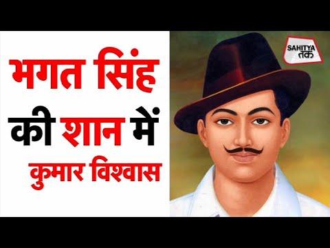 झेलम-दिया-लहरा-बोल-उठी- -bhagat-singh- -kumar-vishwas- -sahitya-tak