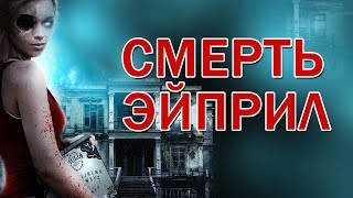 Смерть Эйприл HD (2012) / Death of April HD (ужасы, детектив)