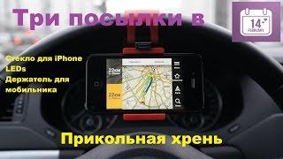 Три посылки &  Стекло для iPhone 4s &  Держатель для телефона в машину(, 2016-02-17T20:56:46.000Z)