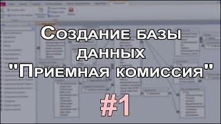 Создание базы данных ''Приемная комиссия''