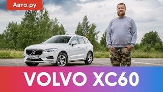 Volvo XC60: почему ОН, а не НЕМЦЫ? Подробный тест