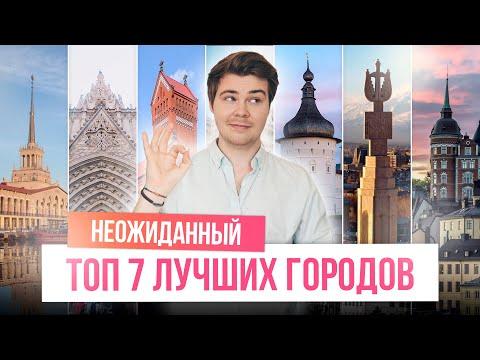 Неожиданный топ 7 ЛУЧШИХ ГОРОДОВ мира и России!