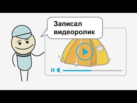 Как сделать рекламный