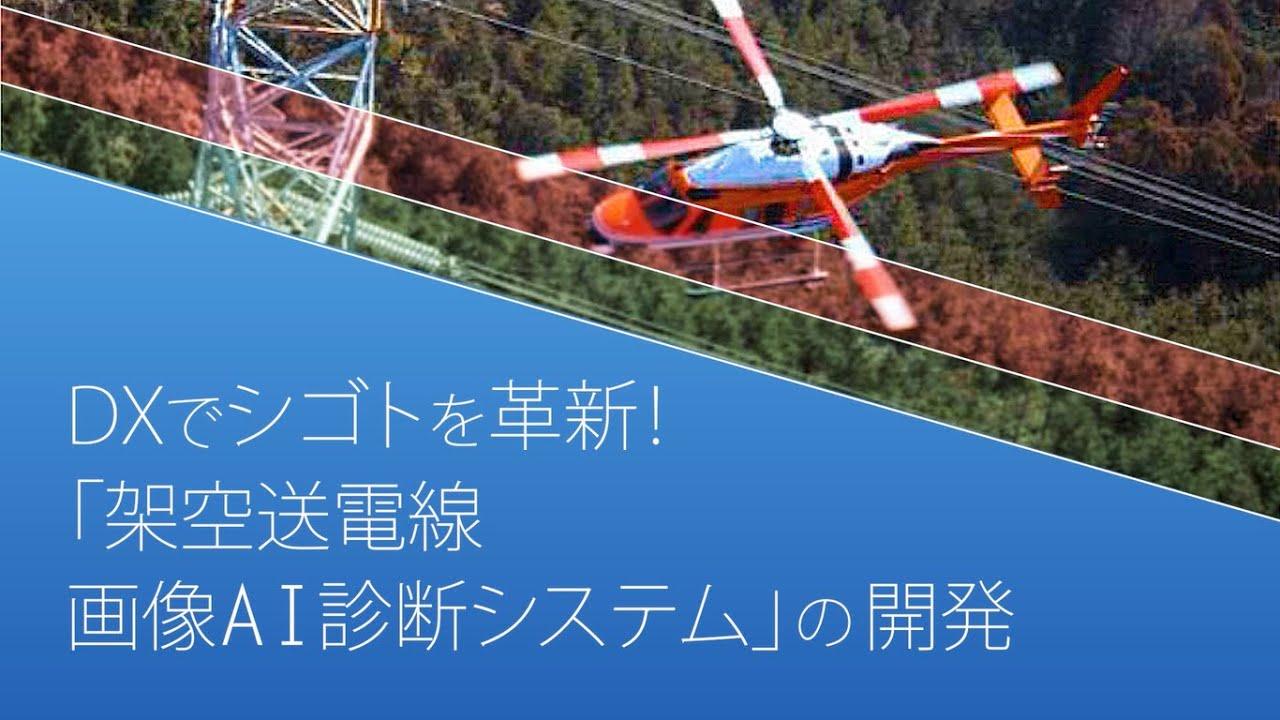 TEPCO DX進行中!送電線の画像をAIが診断