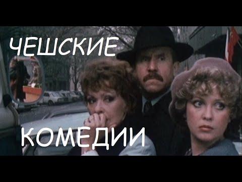 Возвращайся , шеф !1984 г--впервые с русской озвучкой.Чешские фильмы,чехословацкие комедии
