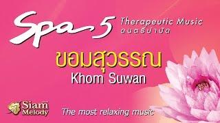 Spa Music 5 ดนตรีบำบัด เพลงสปา - ขอมสุวรรณ ►Official MUSIC◄