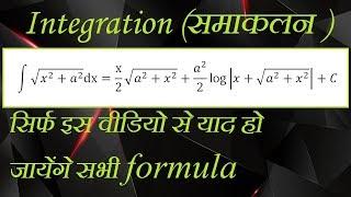 Integration Formula Learning
