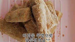 현미가래떡이 쫀득한 인절미가 되다!!