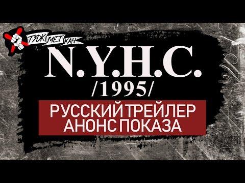 N.Y.H.C. (1995) РУССКИЙ ТРЕЙЛЕР/АНОНС ПОКАЗА '19 [ТЯЖМЕТКАЧ]