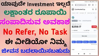 EARN 1LAKH COINMARKET CAP | NO REFER NO INVESTMENT | 2021 SELF EARNING APP