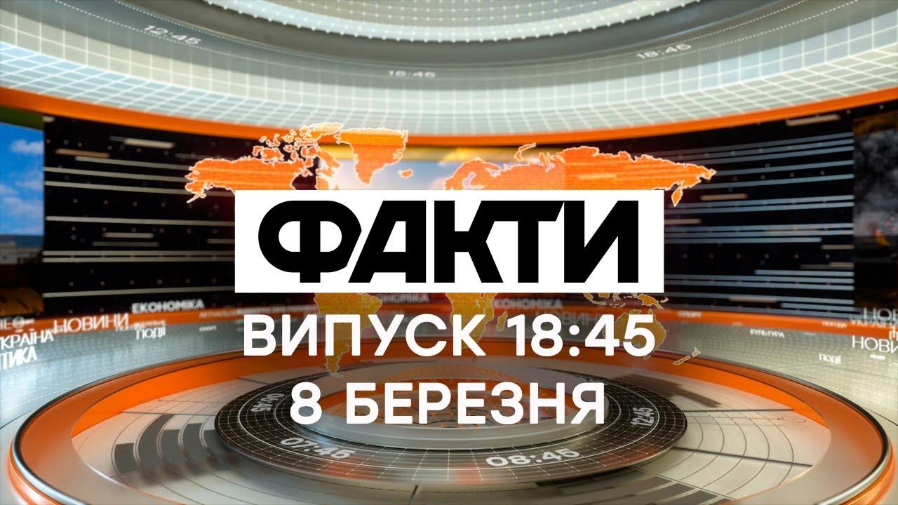 Факты ICTV — Выпуск 18:45 (08.03.2021)
